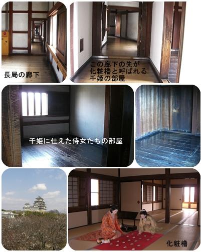 世界遺産国宝姫路城_a0084343_16264582.jpg