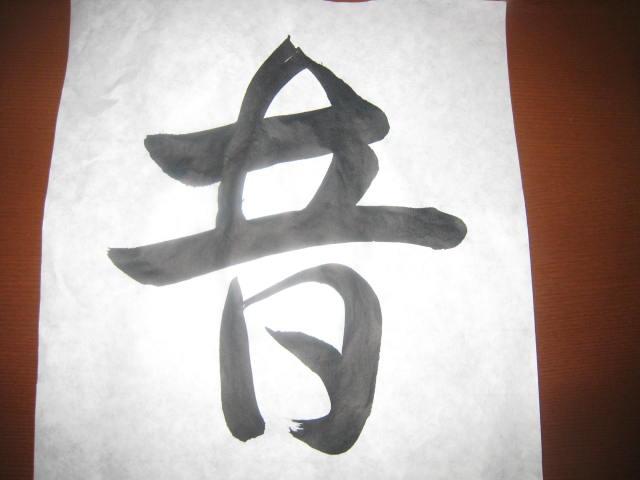 『書道』にて( ̄ー+ ̄)_f0109257_16155412.jpg