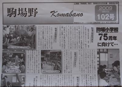 地元紙の記事から_a0094959_10223432.jpg
