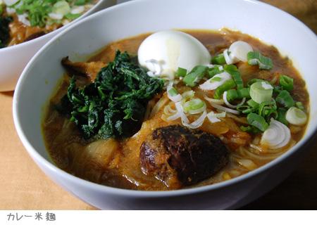 カレー米麺  _a0080964_1941276.jpg