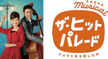 2009-03-26 ミュージカル『ザ・ヒット・パレード』_e0021965_082144.jpg