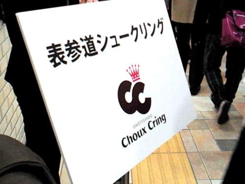 【閉店】表参道シュークリング Echika池袋店_c0152767_1152563.jpg