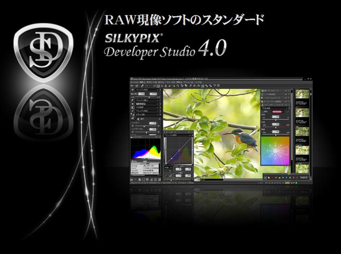 SILKYPIX Developer Studio 4.0_c0168669_8302827.jpg