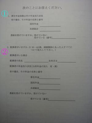 φ(.. )書類の書き方 三十五_d0132289_0263331.jpg