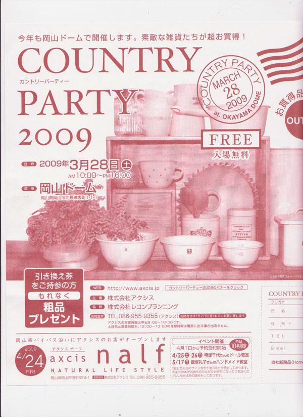 明日3月28日(土) 岡山ドーム 出店しています。 _b0118191_19554493.jpg