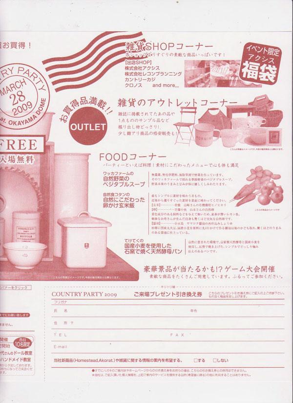 明日3月28日(土) 岡山ドーム 出店しています。 _b0118191_19554689.jpg