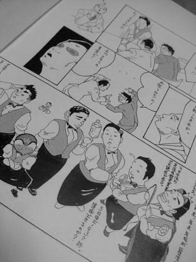 K6 漫画_c0108595_5442142.jpg