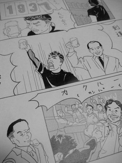 K6 漫画_c0108595_544846.jpg