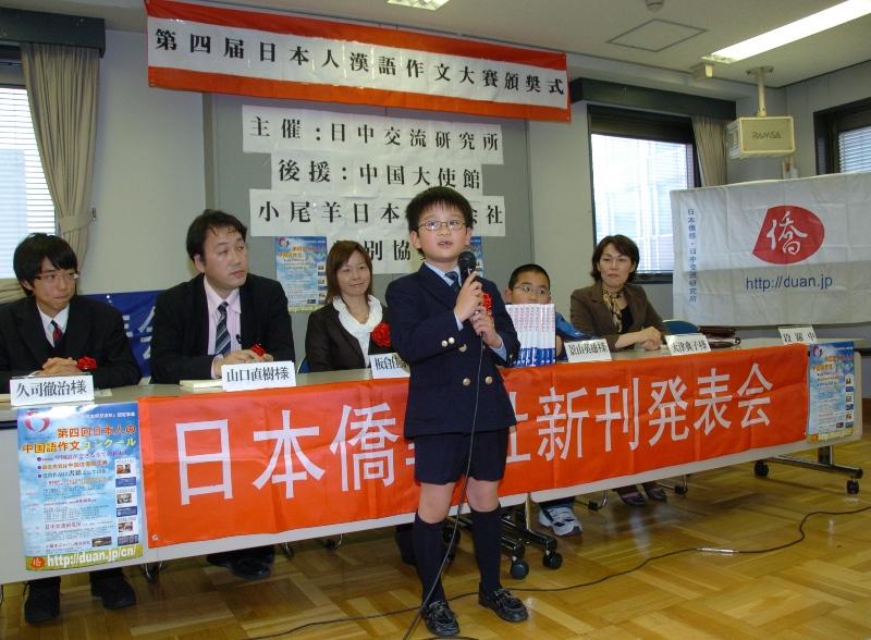 7岁儿童获日本人汉语作文大赛优秀奖 有史以来年龄最小_d0027795_1449847.jpg