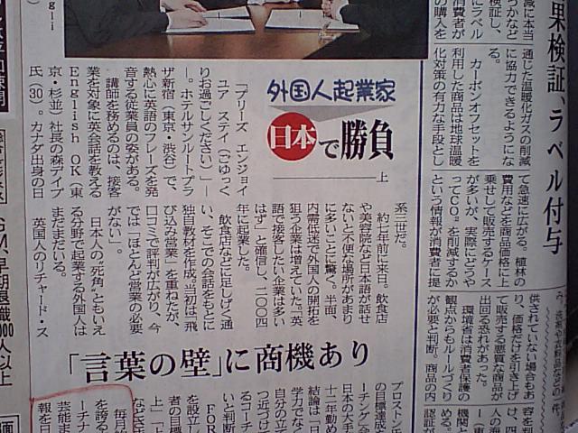日本で勝負する中国人起業家をもっと多く取り上げたい_d0027795_15563695.jpg