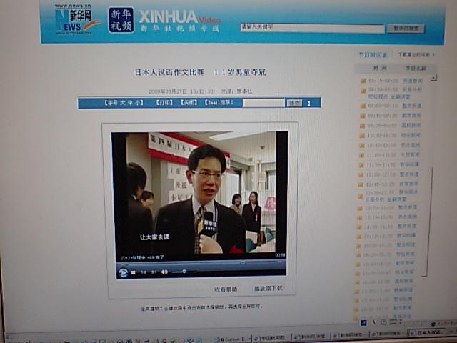 動画  日本人汉语作文比赛 11岁男童夺冠   新華社記者報道_d0027795_17253322.jpg