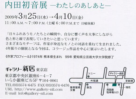 内田初音さん個展の紹介_c0061896_1702519.jpg