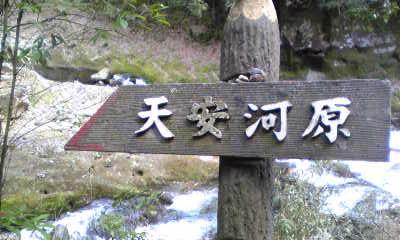 天岩戸神社_c0180209_23574764.jpg