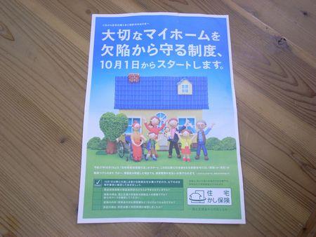 『住宅かし保険』(国土交通省からのおしらせ)_b0131012_753543.jpg