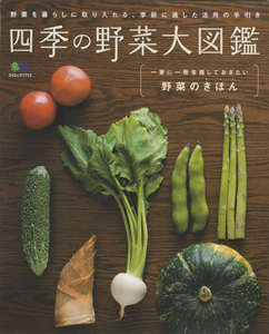 お勧めの本~四季の野菜大図鑑~_c0141025_1171932.jpg
