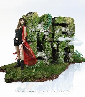 May'n 待望のファーストシングルは、TVアニメーション「シャングリ・ラ」オープニングテーマ_e0025035_20494034.jpg