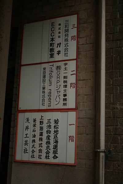 「警官の血」ロケ地        上野ビル(北九州市若松)_a0107574_2057238.jpg