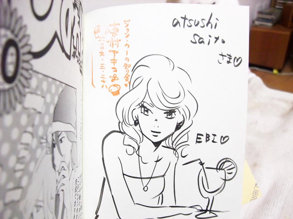 東村アキコさんサイン会_c0016177_21203213.jpg