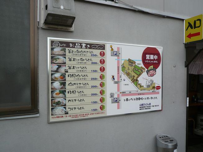 うどん巡礼記Part2 in 香川_f0097683_222182.jpg