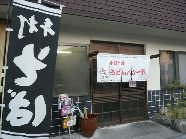 うどん巡礼記Part1 in 香川_f0097683_9341675.jpg