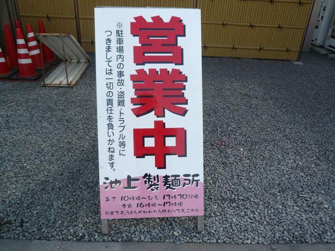 うどん巡礼記Part1 in 香川_f0097683_9351662.jpg