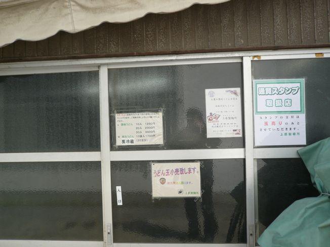 うどん巡礼記Part1 in 香川_f0097683_9353888.jpg
