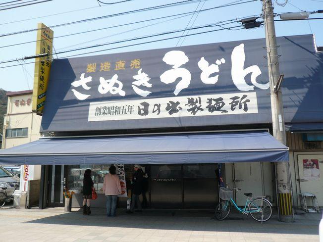 うどん巡礼記Part1 in 香川_f0097683_936342.jpg