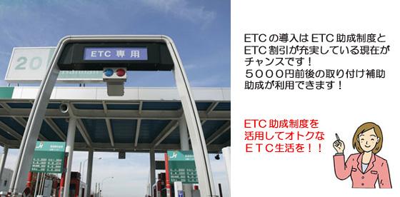 ETCの変な政策(^_^;)_e0069900_4142544.jpg