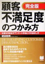 完全版 顧客「不満足」度のつかみ方_b0052811_9252839.jpg