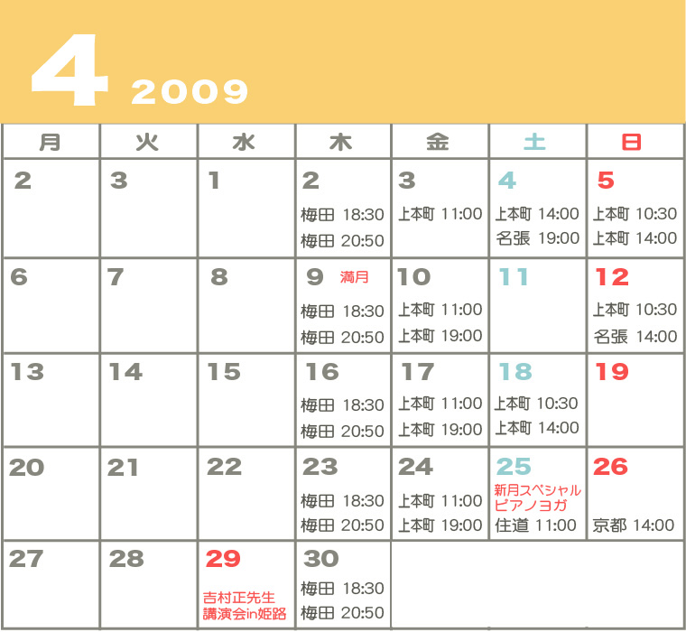 4月の開催スケジュール_f0086825_0483181.jpg