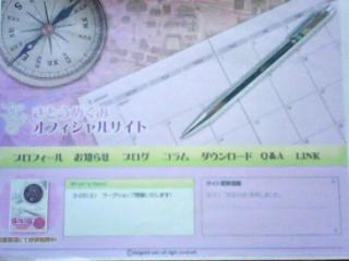 090329 公開!めぐこの未来宣言地図…HPができました!_f0164842_14594532.jpg