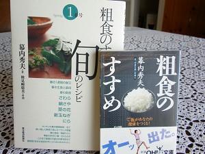 粗食のすすめと、レシピ本_a0089450_20265591.jpg