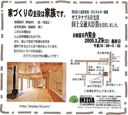 今日の北羽新報の住宅特集で!_f0150893_7445526.jpg