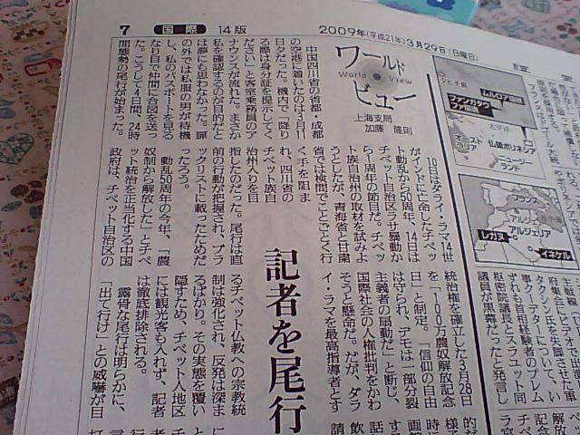 読売新聞記者 中国での体験を報告_d0027795_10131080.jpg