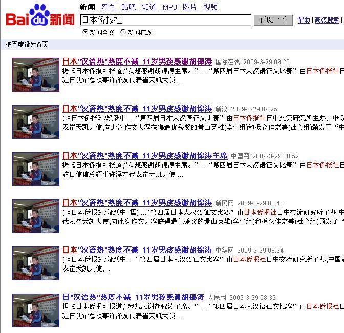 景山英雄君 表彰式での発言 多くの中国サイトに転載_d0027795_10371216.jpg