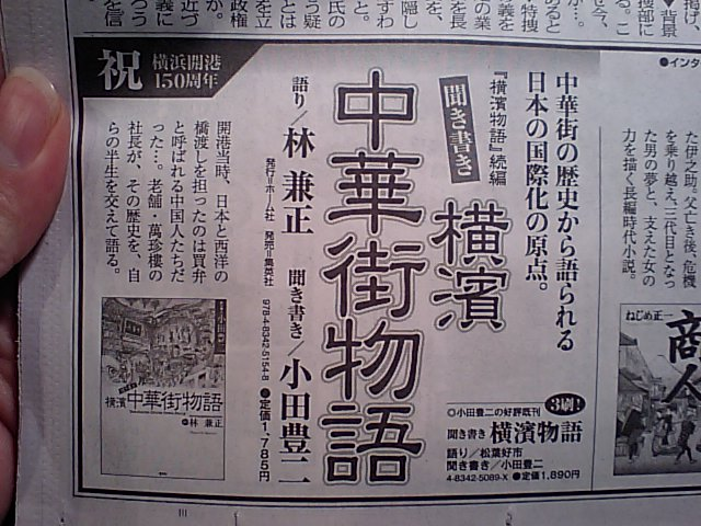 横浜在住華僑の本_d0027795_19444463.jpg