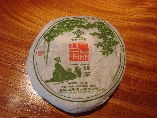 私蔵茶_b0151300_8295597.jpg