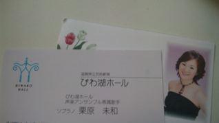 みわちゃん_f0144003_1742196.jpg