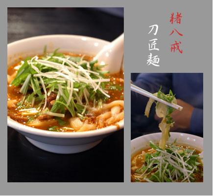 刀削麺〜猪八戒_d0023111_1283874.jpg