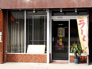 日の丸食堂@倉吉 ○(歴史的文化遺産) (ラーメン)_f0080612_2315856.jpg