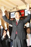 千葉知事選で、森田健作氏が初当選! _d0150722_1035237.jpg