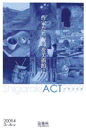 信楽ACT  2009_b0148849_975313.jpg