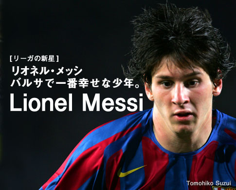 The Legend of Lionel Messi_a0118453_176917.jpg
