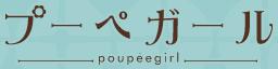 「プーペガール」30万人に!_f0002759_22383347.jpg