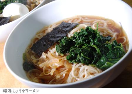 精進しょうゆラーメン(米麺)_a0080964_2131216.jpg