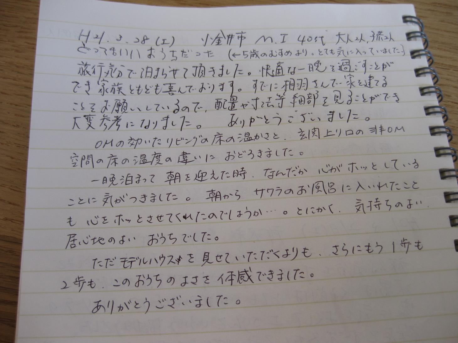 宿帳42番目 Iさま_d0005380_1354322.jpg