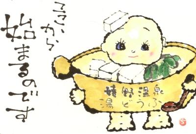 湯どうふキューピー_a0030594_22141344.jpg