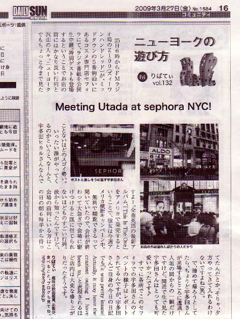 "NYで\""Utada\""旋風_b0007805_1253396.jpg"