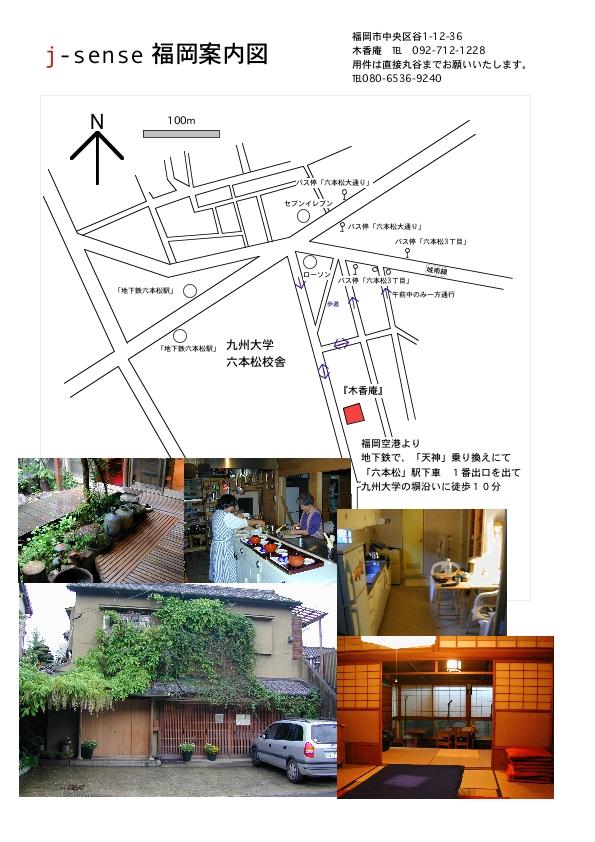 j-sense福岡は2009年4月より木香庵に移転しました。_f0155409_18172976.jpg