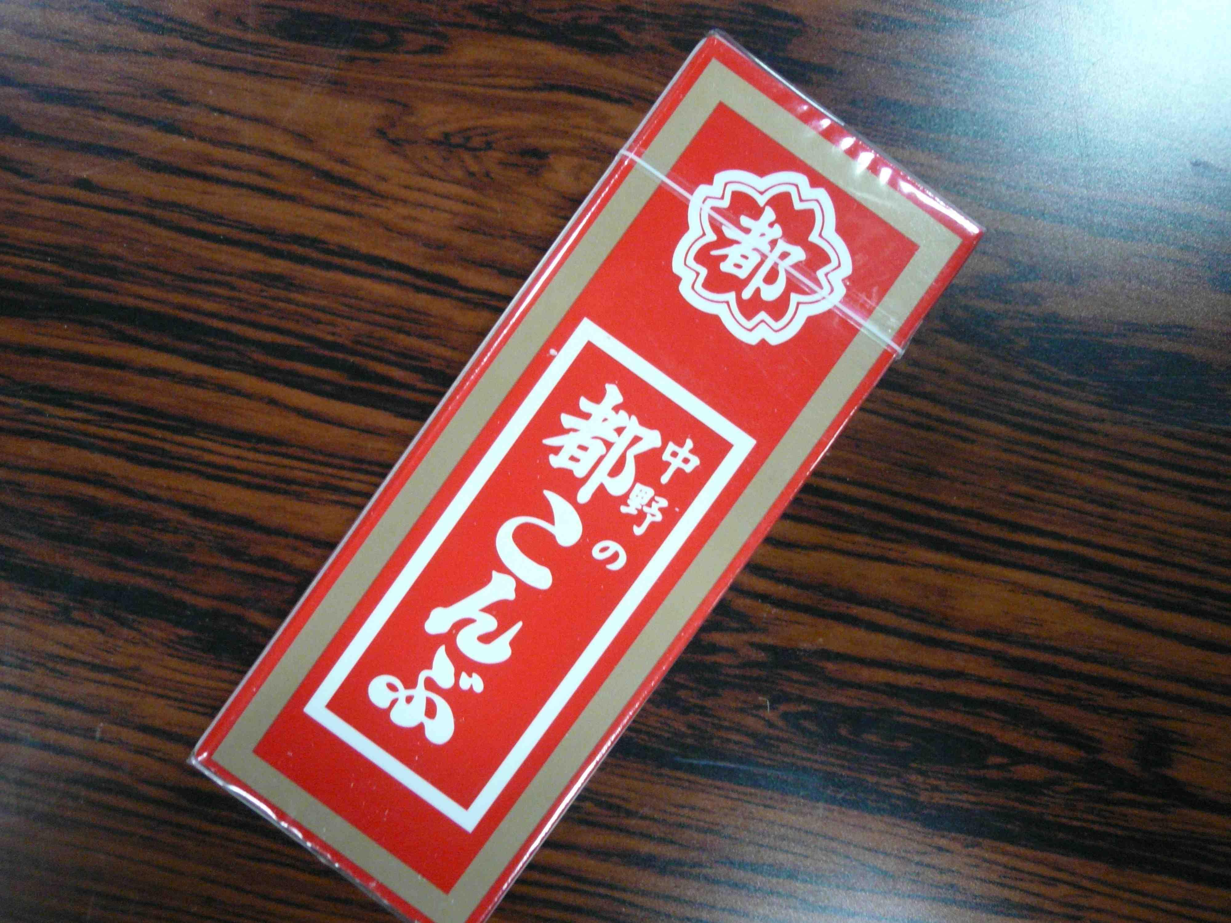 懐かしいお菓子たち_b0099226_15102763.jpg